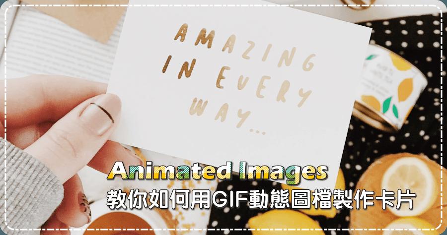 AnimatedImages 教你如何用 GIF 圖檔寄一封信給你思念的人 !