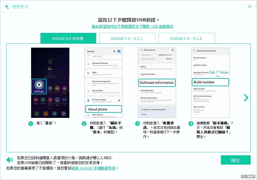 Android 手機檔案救援工具