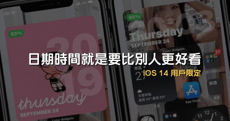 Color Widgets 能為 iPhone 介面添加時尚的日期時間小工具,iOS 14 版本限定!