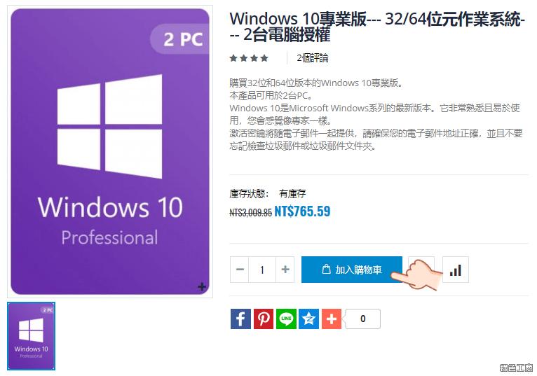 中秋團圓季季 Windows Office 全場軟體 4 折起