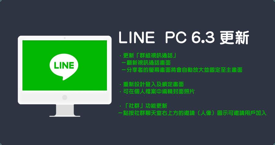 LINE 6.2.0.2287 電腦免安裝版下載  深色模式