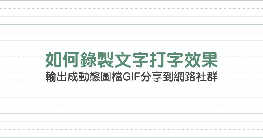 Msgif 可將文字設計成 GIF 動圖網站,讓你用文字吸引人們目光 !