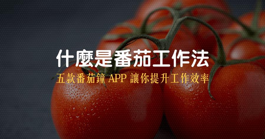 你知道唐鳳也再用番茄工作法嗎?五款專注番茄鐘 APP 推薦 | 綠色工廠