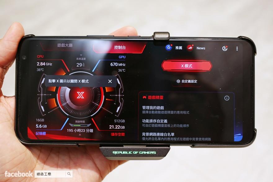 ROG Phone 3 開箱