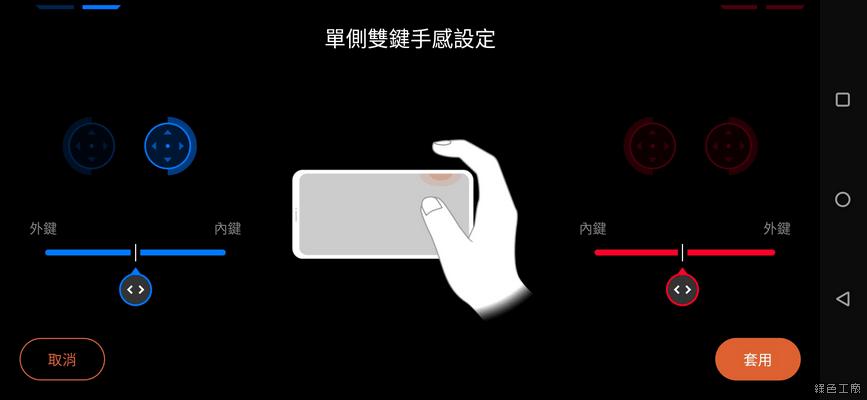 ROG Phone 3 AirTrigger、X模式