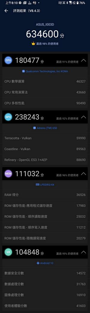 ROG Phone 3 安兔兔跑分