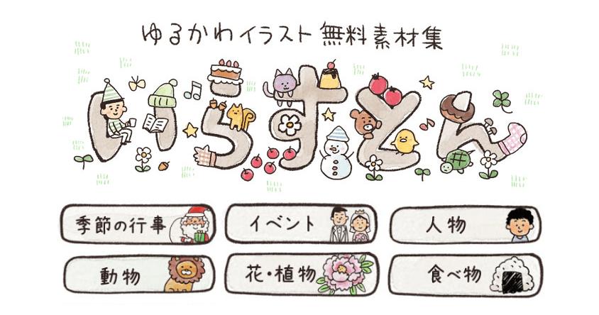 いらすとん 日本水彩手繪插圖素材庫,讓小朋友學塗鴉的好地方