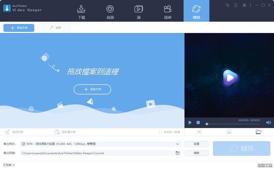 AceThinker Video Keeper 影片工具包免費下載