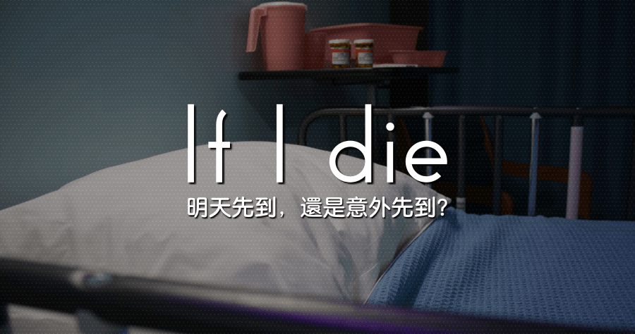 If I die 遺書網站,死亡後替你寄送遺書給生前指定對象