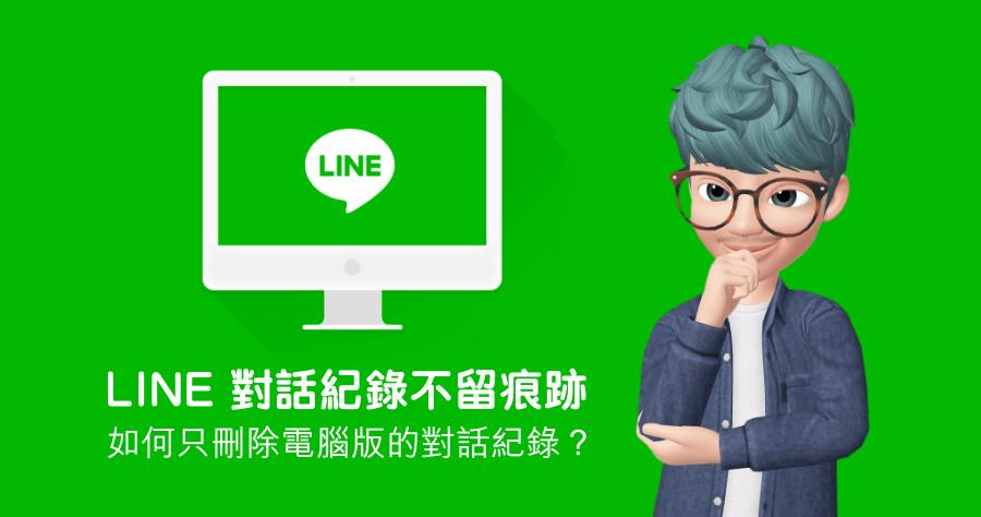 LINE 電腦版小技巧,教你不影響手機聊天紀錄也能單獨刪除電腦上的記錄檔