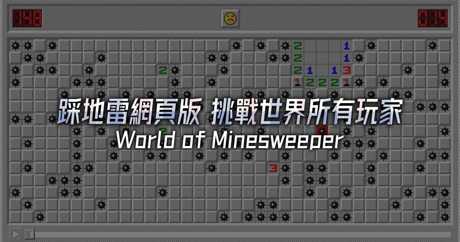 踩地雷遊戲線上玩 World of Minesweeper 全球玩家競賽線上版 | 綠色工廠