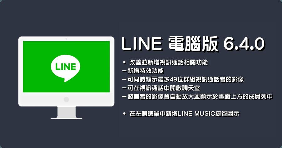 LINE PC 電腦免安裝版 6.4.0.2388 改善並新增視訊通話相關功能,新增特效功能