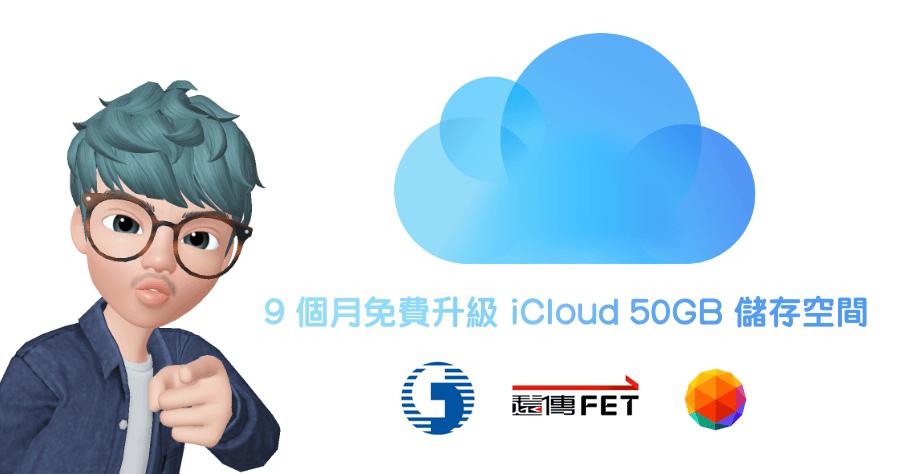 icloud 免費空間兌換