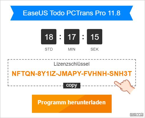 EaseUS Todo PCTrans 限時免費 License
