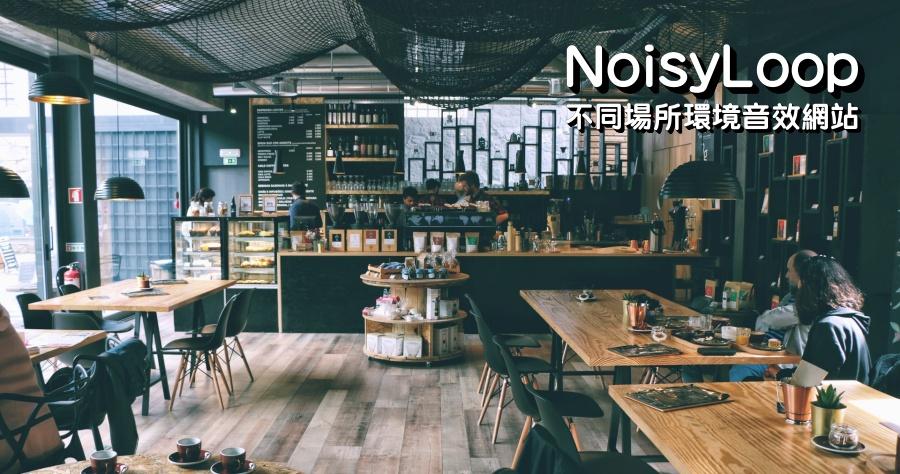 NoisyLoop 15 種不同場所環境音效,讓你在家工作不寂寞!