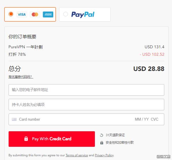 PureVPN 推薦 1111 活動折扣優惠