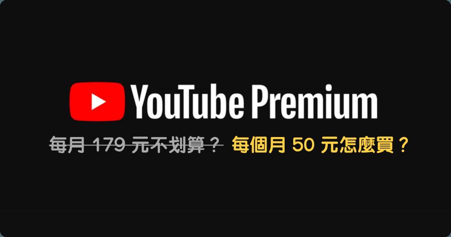 VPN YouTube Premium