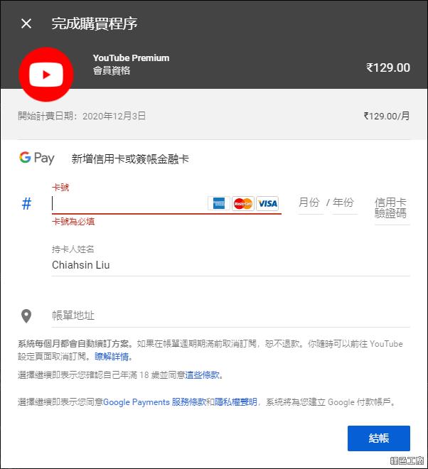 YouTube Premium 便宜買怎麼買?印度 VPN 購買教學