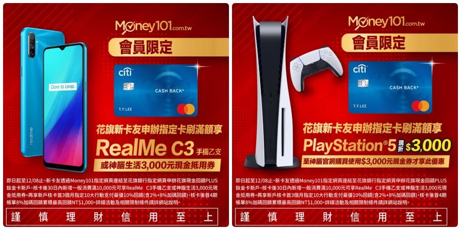 花旗現金回饋PLUS鈦金卡 Money101限定快閃 「6.5吋大電量遊戲手機」或「3,000元現金抵用券」