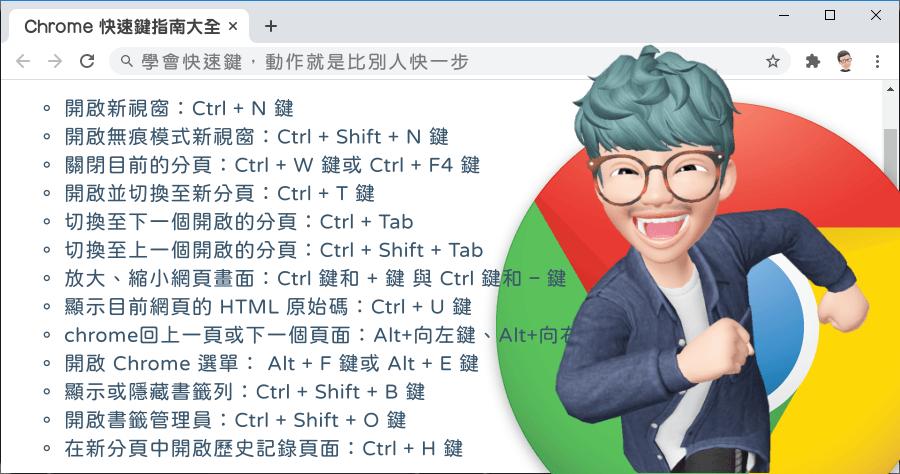 Chrome 教學!教你設定擴充快捷鍵與實用功能鍵