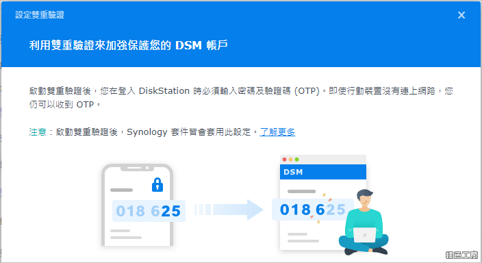 DSM 7.0 IT 管理老司機 Storage Manager / Active Insight / Hybrid share / Secure SignIn