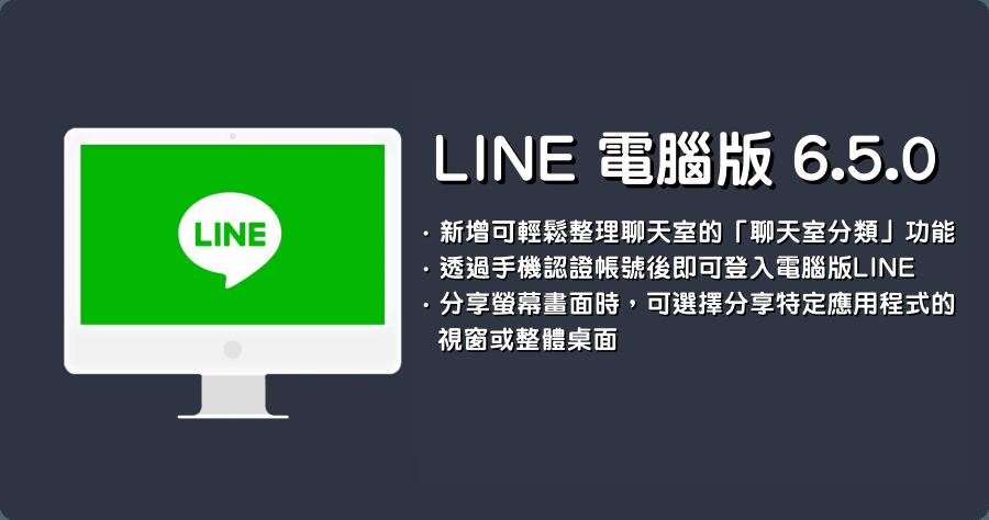 LINE PC 電腦免安裝版 6.5.0.2415 新增可輕鬆整理聊天室的「聊天室分類」功能