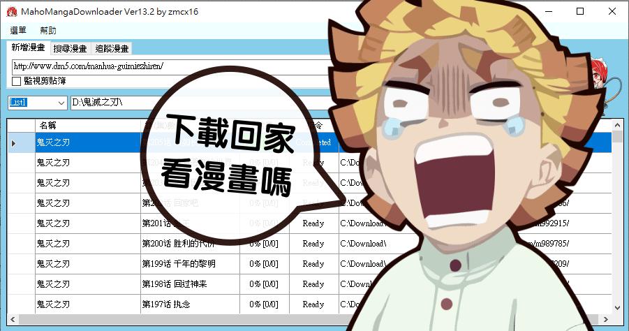 好用的 MahoMangaDownloader 漫畫下載軟體,支援多個漫畫網站批量下載!