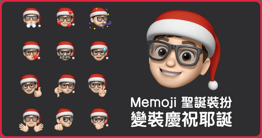 Memoji 聖誕裝扮準備好了嗎?趕快來變裝慶祝耶誕吧!