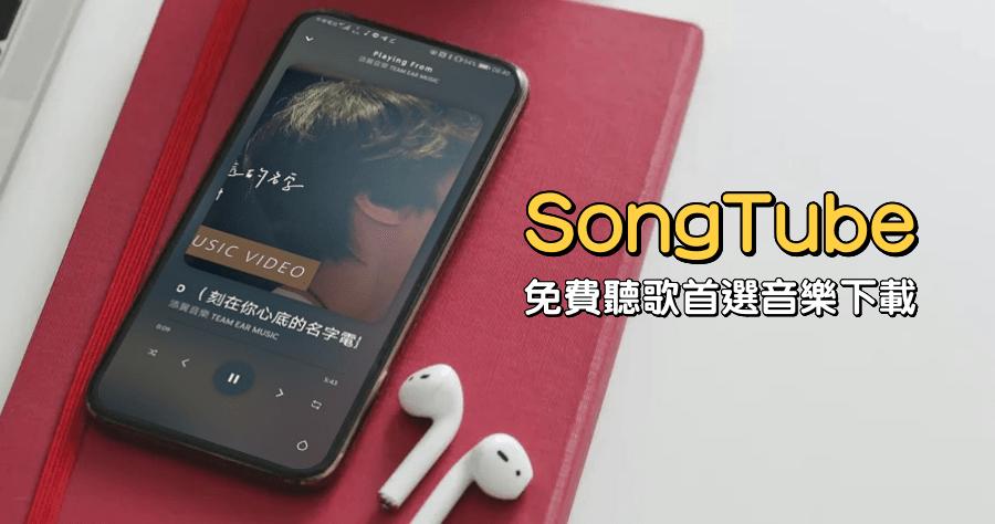 SongTube
