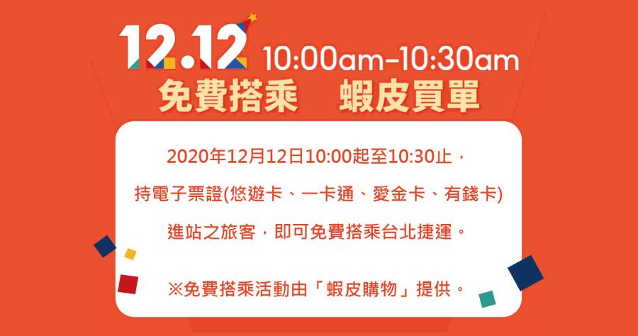 蝦皮歡慶雙 12 活動來囉!讓你在 12 號當天搭乘台北捷運通通免費!
