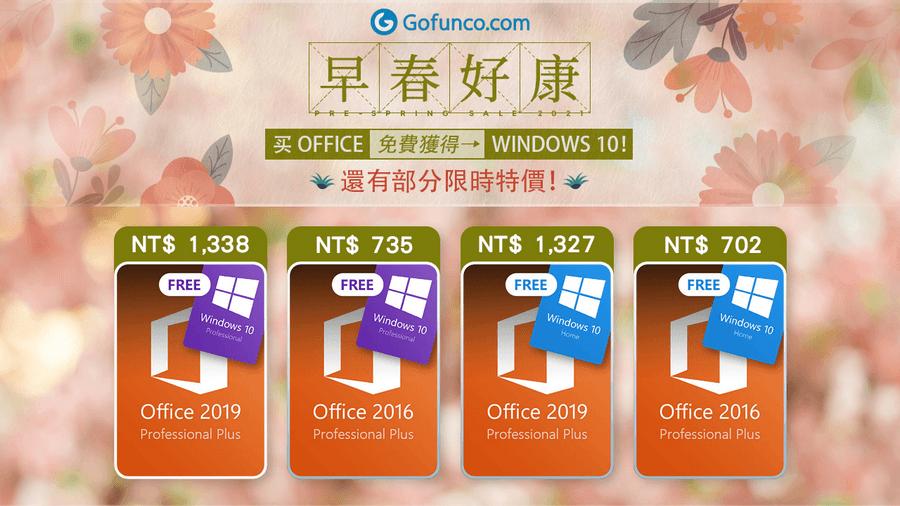 office 專業 增強 版 2016 金 鑰