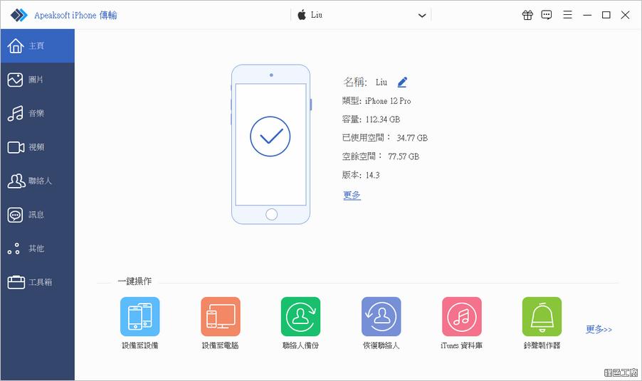 Apeaksoft iPhone Transfer iOS 檔案傳輸工具