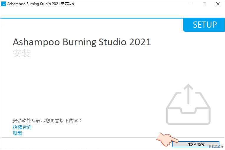 Ashampoo Burning Studio 2021 序號 License