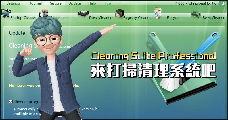 限時免費 Cleaning Suite Professional 4.002 系統清理優化軟體推薦