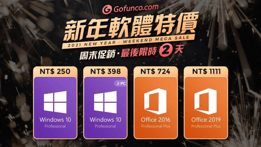2021 軟體特價 限時秒殺!新年揪團好友一起入手 Windows 10 Pro 只要 198 元