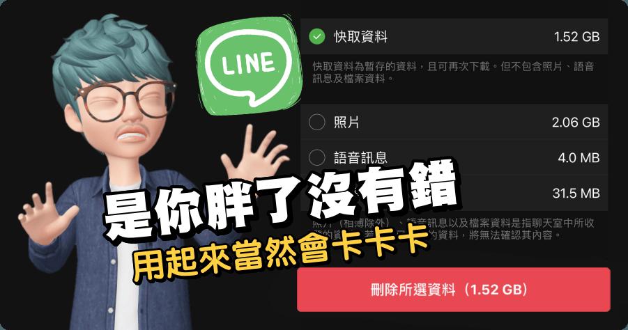 你的 LINE 容易當機卡頓嗎?有辦法可以解決嗎?(iOS / Android)