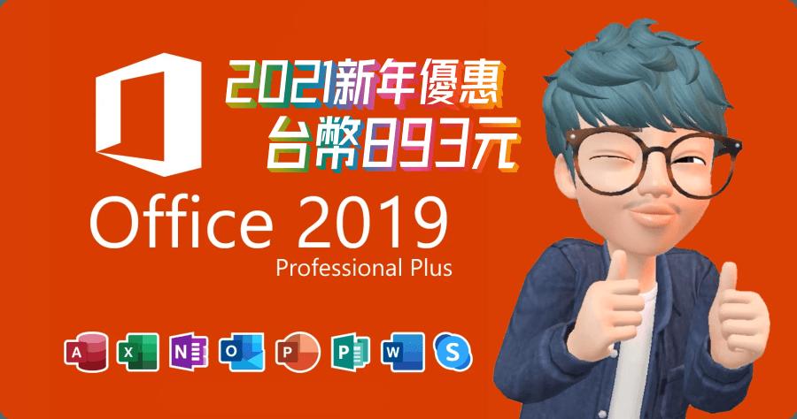 Office 2019 專業增強版 2021 新年優惠 893 元入手辦公文書必備工具