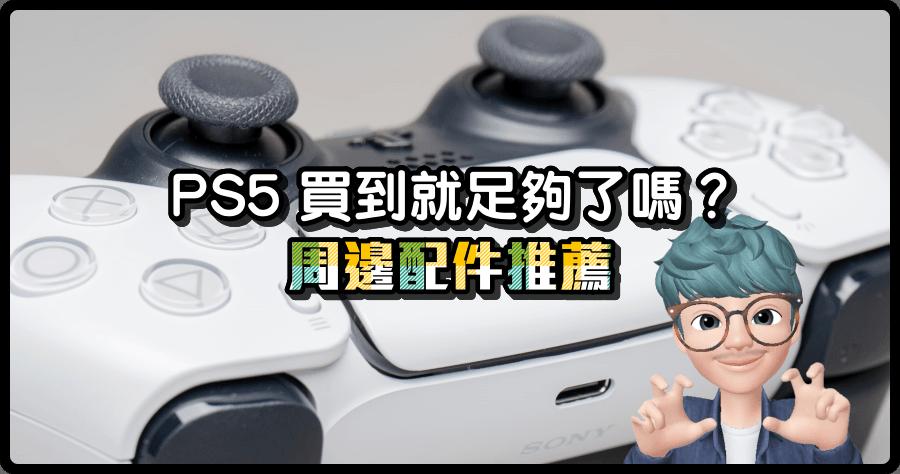 PS5 周邊配件推薦