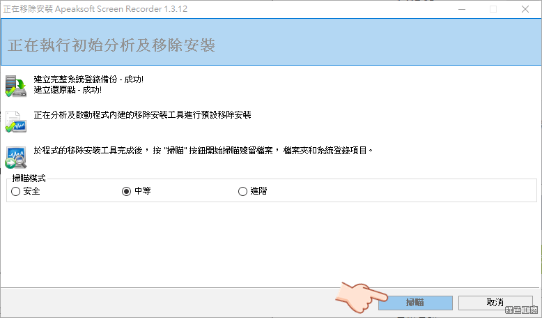 Revo Uninstaller Pro 軟體移除工具 License