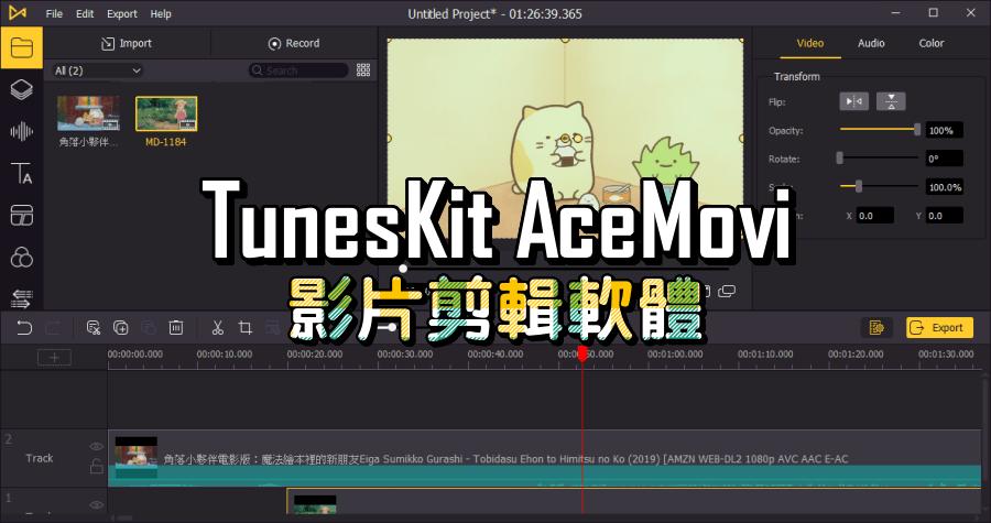 限時免費 TunesKit AceMovi 影片剪輯軟體,快速上手十分方便