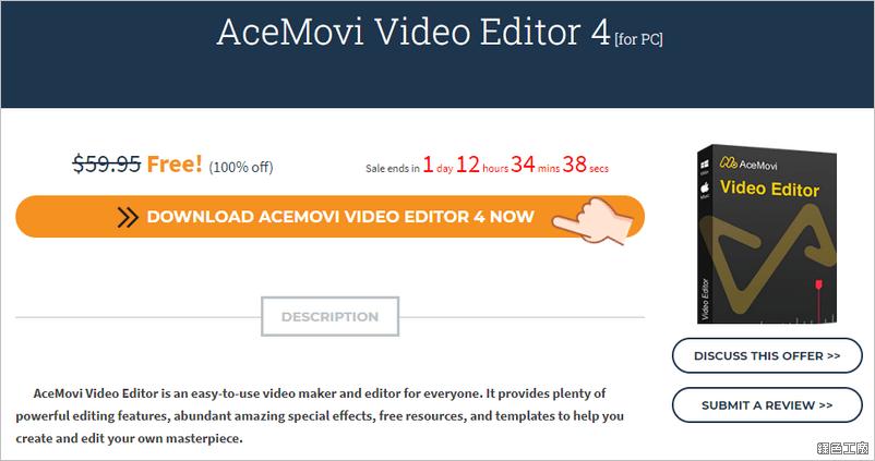 AceMovi Video Editor 影片剪輯軟體