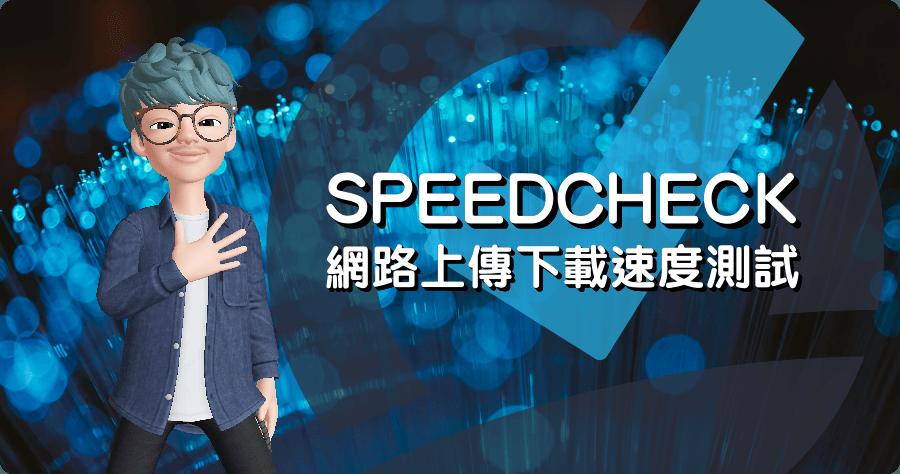 Speedcheck 免費線上測試網速工具,免註冊並有詳細圖表可查看!