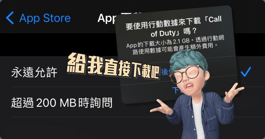 iPhone 小技巧!教你解除 App Store 檔案 200 MB 下載限制!