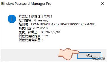 Efficient Password Manager Pro 密碼管理工具