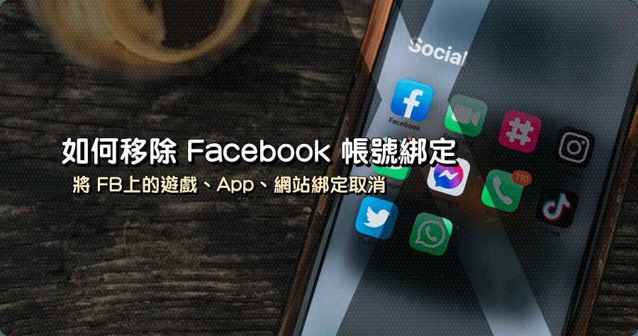 Facebook 小教室!教你如何移除 FB 綁定連結,讓你個資不再外洩!