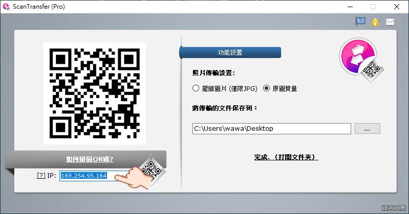 ScanTransfer Pro 手機如何傳檔案到電腦