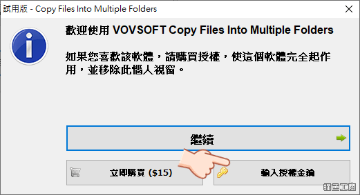 Copy Files Into Multiple Folders 一次複製檔案到多個資料夾