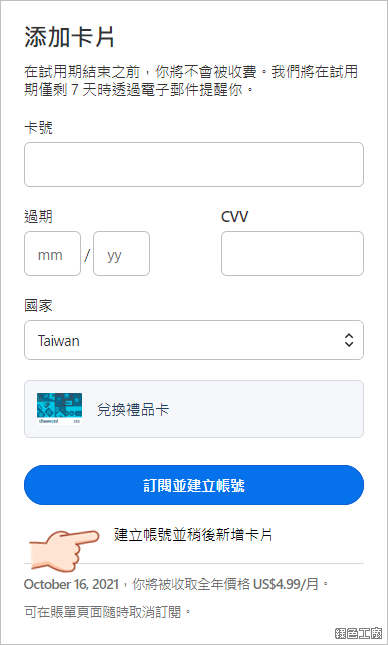 1Password 老牌密碼管理工具