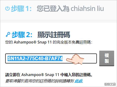 Ashampoo Snap 11 限時免費