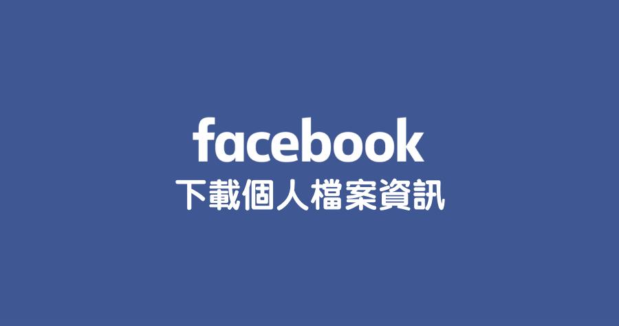 FB 小教室!教你如何一次打包 FB 多年的珍貴生活點滴!(iOS/Android)